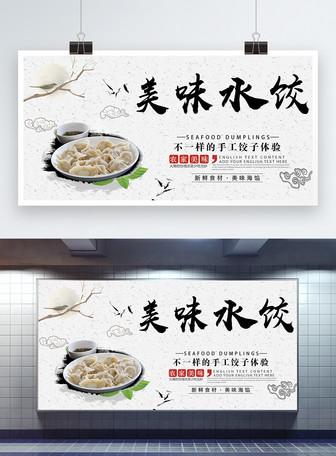 美味饺子美食展板