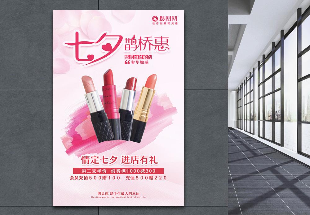 七夕美妆大促海报图片