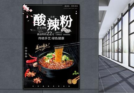 酸辣粉美食宣传海报图片