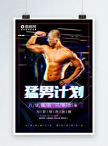 故障风健身宣传海报图片