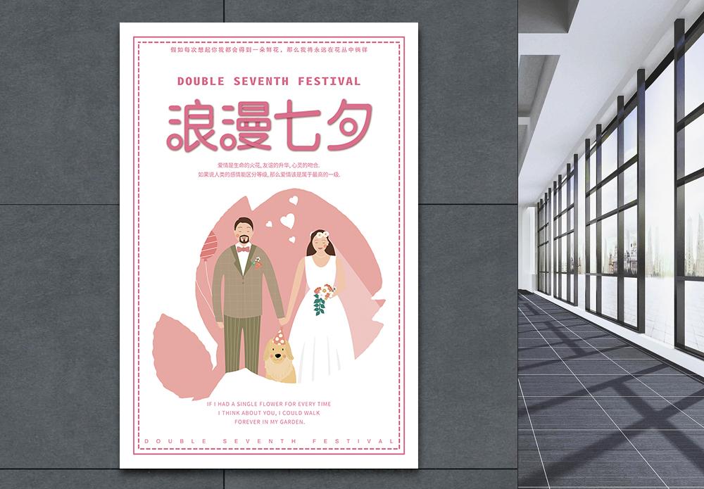 浪漫七夕清新海报图片