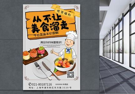 吃货福利美食促销海报图片