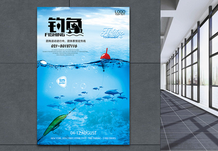 钓鱼海岛旅游海报图片