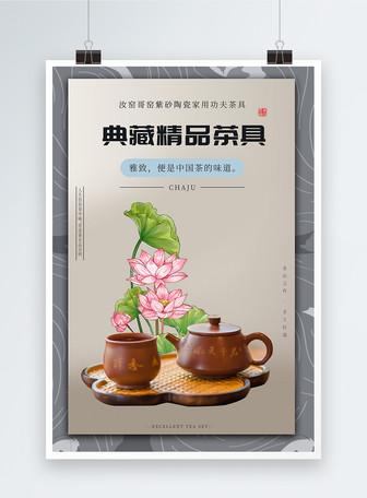 精品茶具产品海报