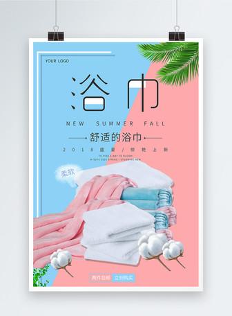 浴巾家纺上新海报