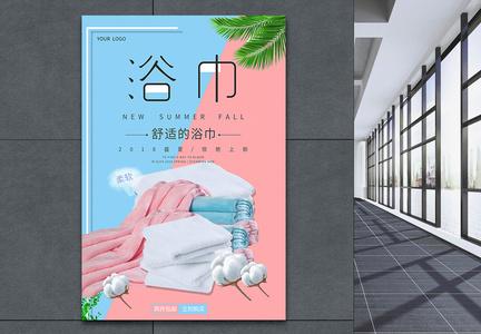 浴巾家纺上新海报图片