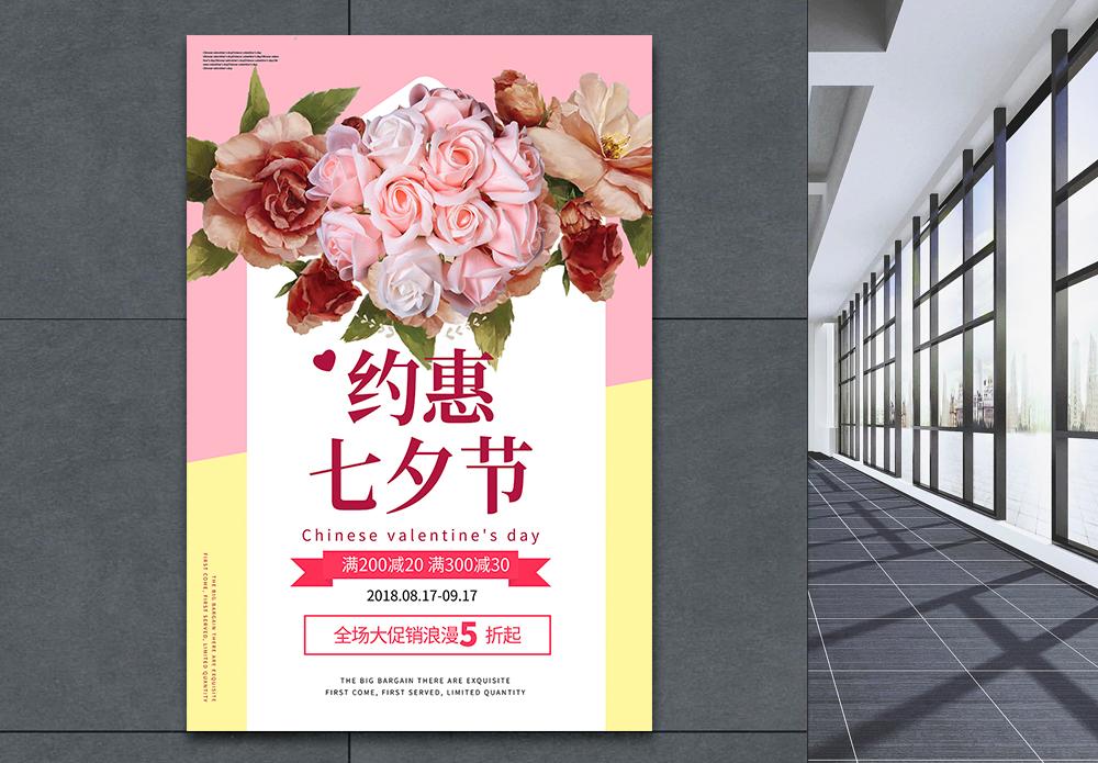 约惠七夕节促销海报图片