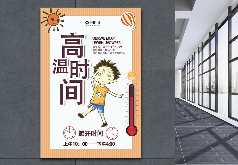 高温时间预防中暑海报图片