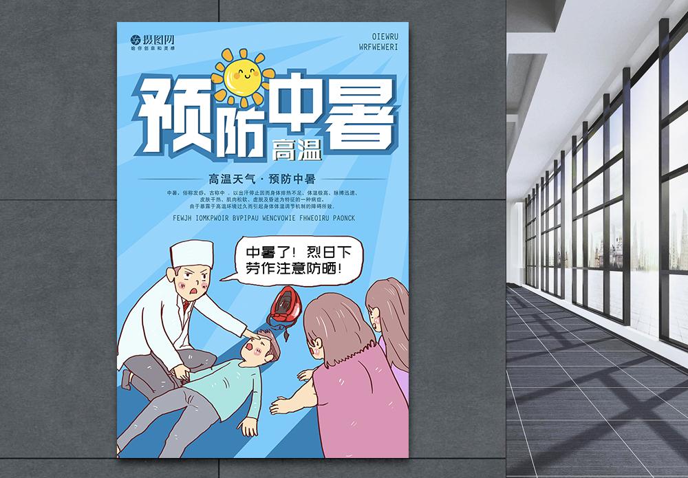 预防中暑海报图片