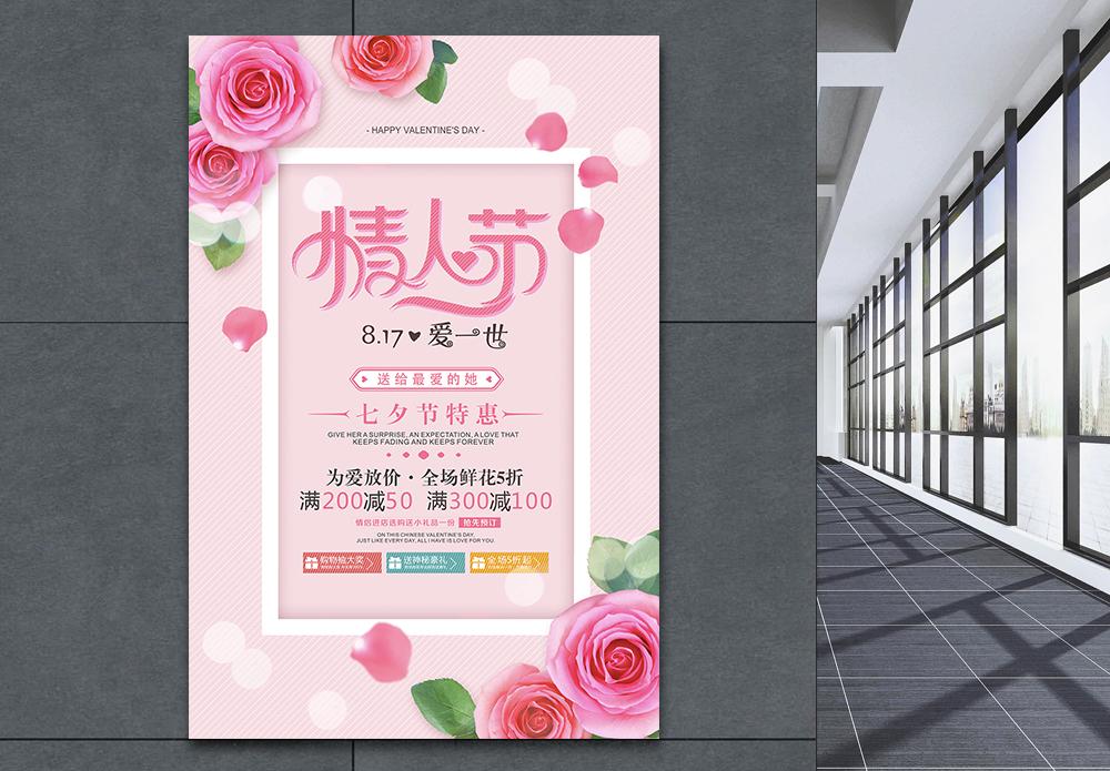 粉色七夕节促销海报图片