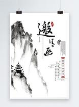 中国风弘扬中华武术邀请函海报图片