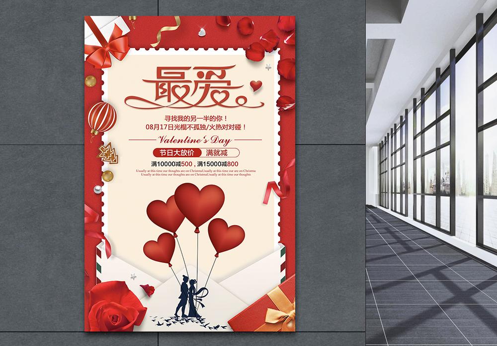 红色浪漫七夕节促销海报图片
