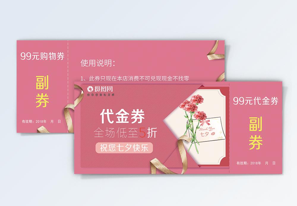 七夕优惠券图片