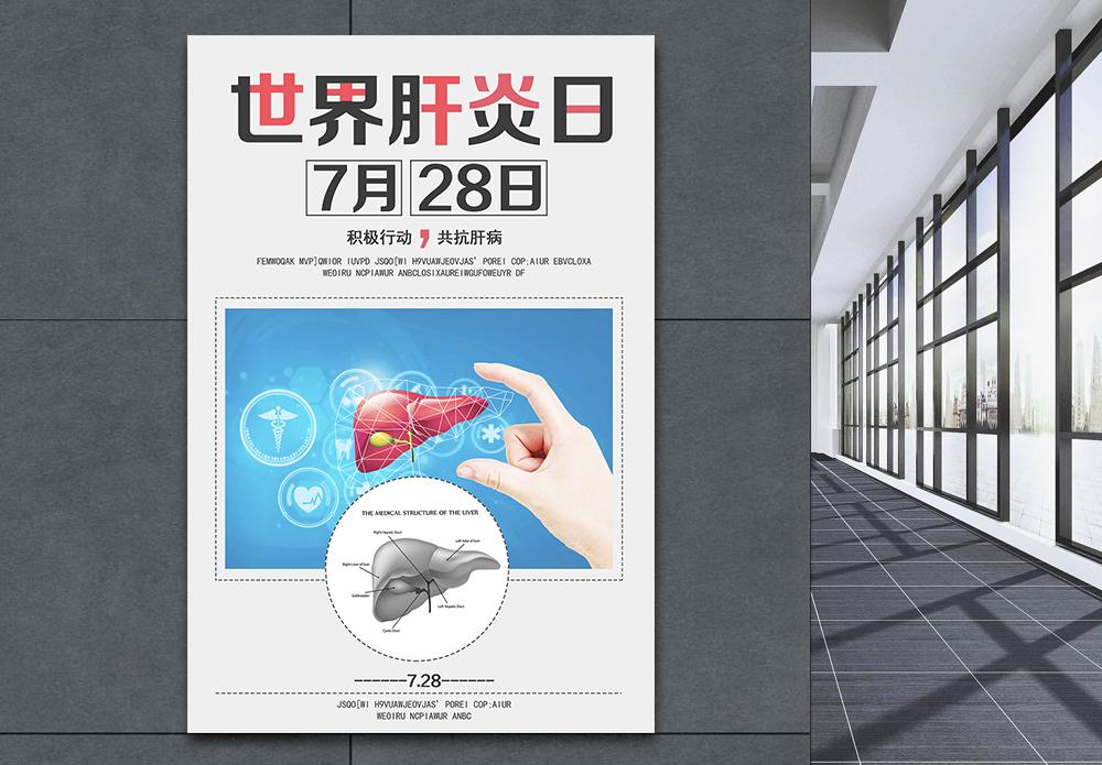 世界肝炎日公益海报图片