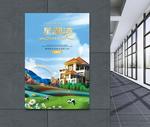 星湖湾房地产海报图片