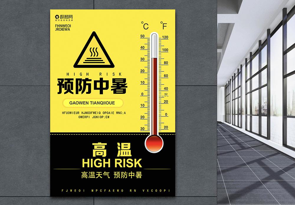 预防中暑海报设计图片