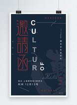 博物馆展览邀请函海报图片