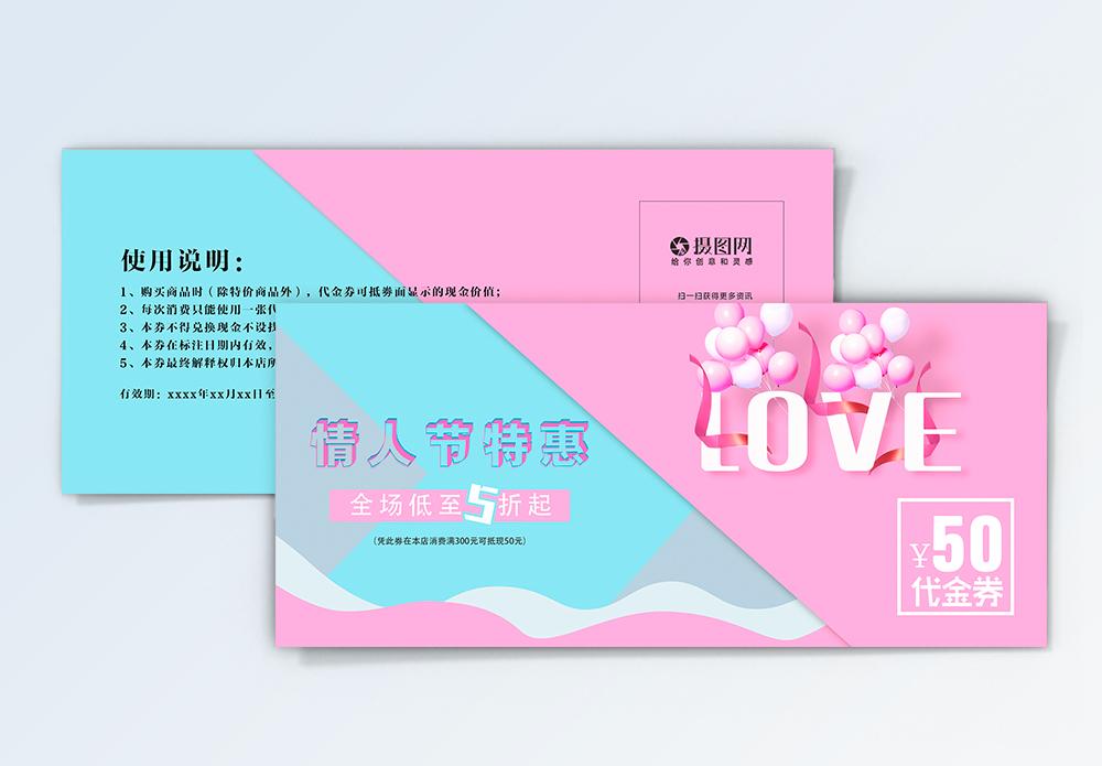 七夕情人节优惠券图片