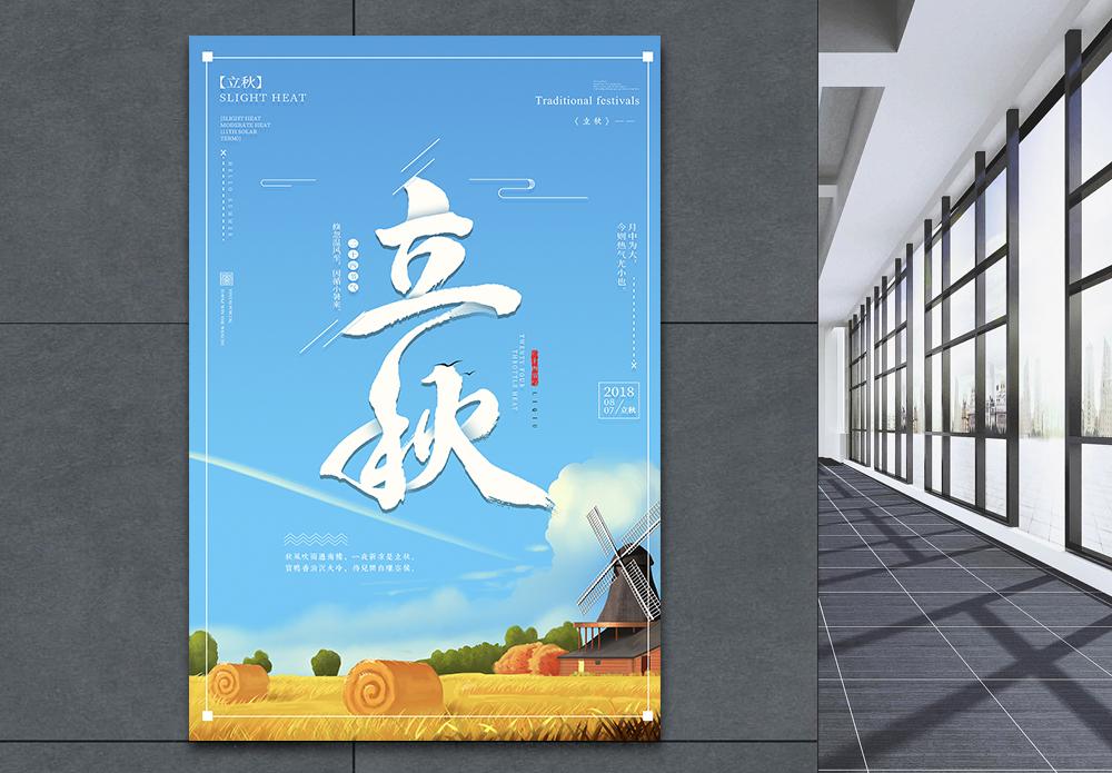蓝色插画立秋海报设计图片