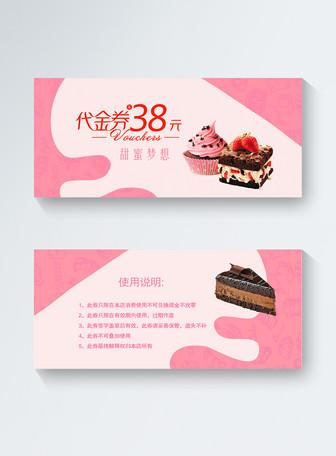 粉色蛋糕店促销代金券