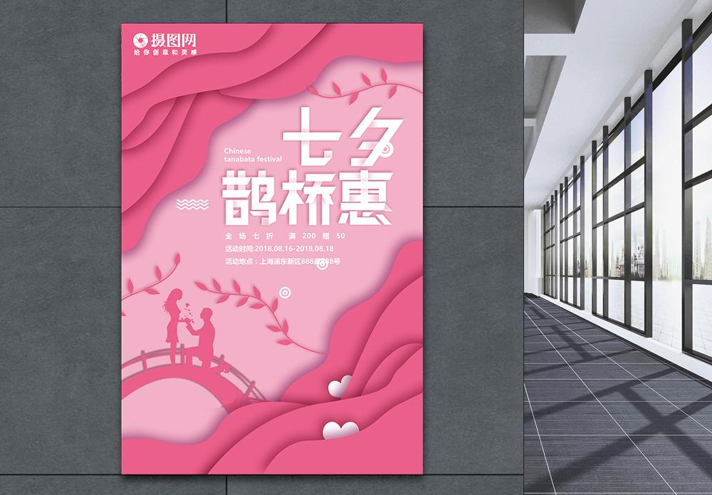 剪纸风七夕鹊桥惠促销海报图片