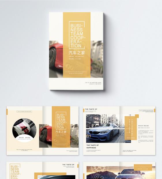 汽车之家宣传画册整套图片素材_免费下载_psd,psd图片