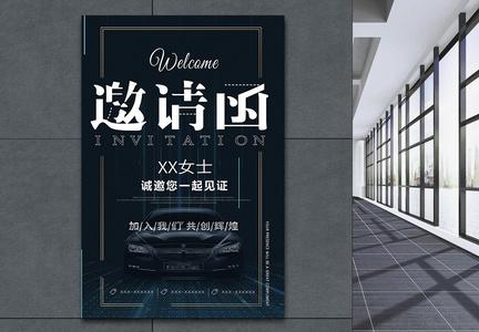 车展活动邀请函海报图片