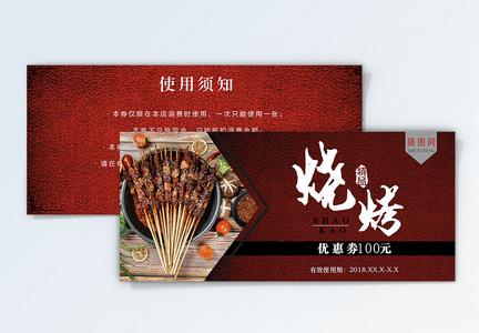 烧烤优惠券图片