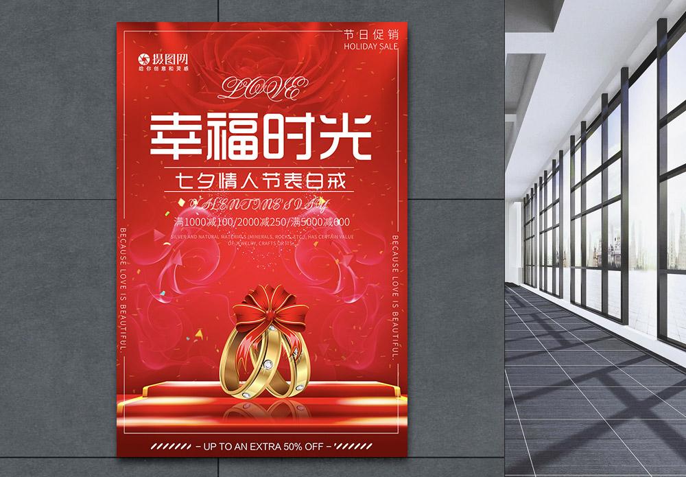 情人节首饰促销海报图片