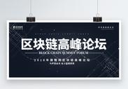 区块链高峰论坛科技展板图片