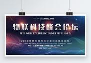 物联网科技峰会展板图片