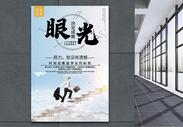 眼光企业文化海报图片