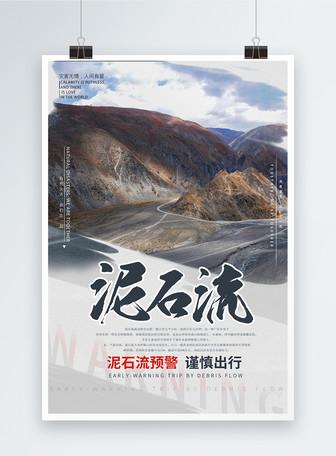 泥石流预警公益海报