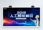 2018人工智能科技峰会展板图片