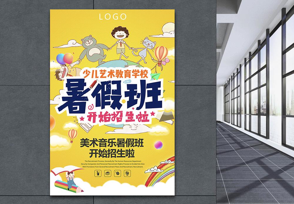 暑期班招生海报图片
