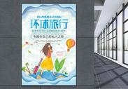 卡通环球旅游宣传海报图片
