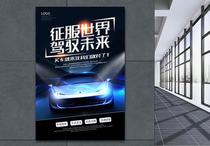征服世界驾驭未来汽车促销海报图片