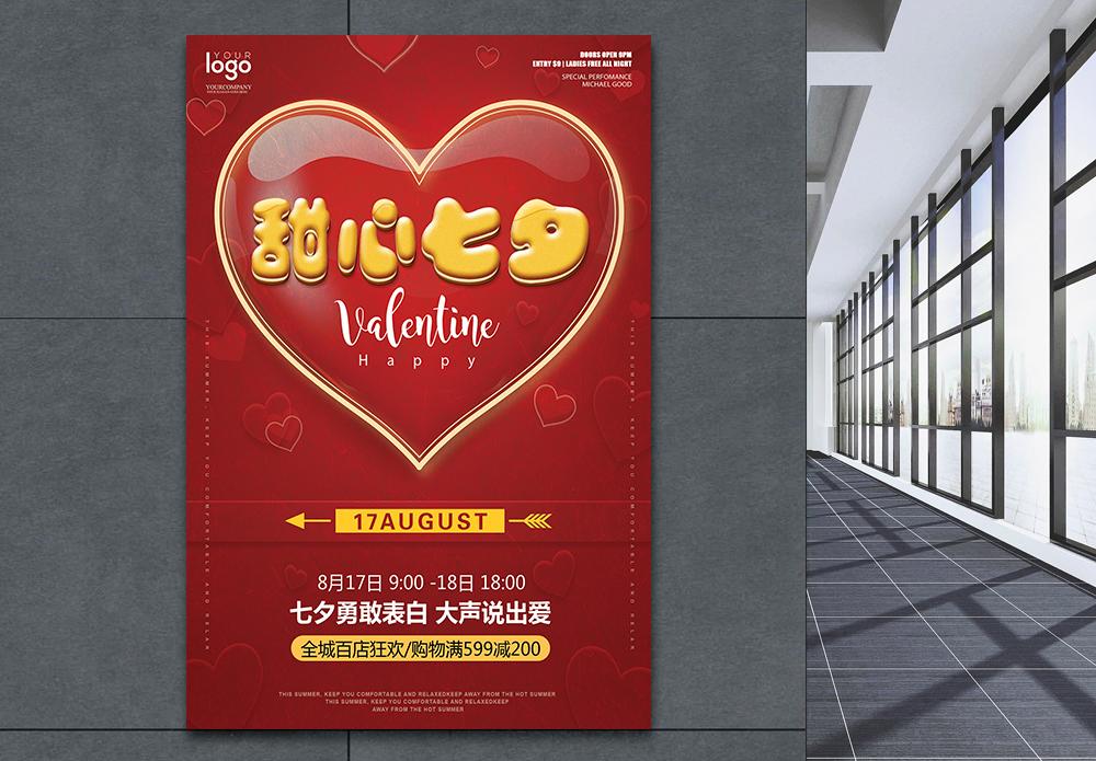甜心七夕情人节海报图片