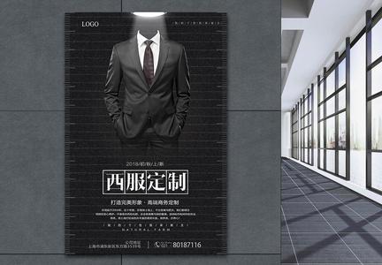 黑色高级西服定制海报图片