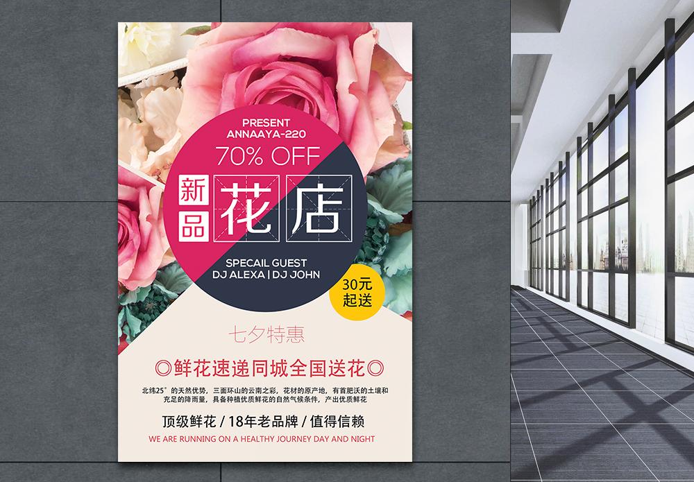 鲜花店促销海报图片