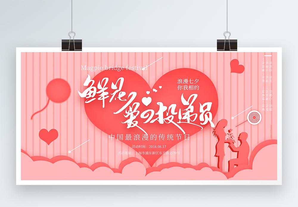 七夕表白展板图片