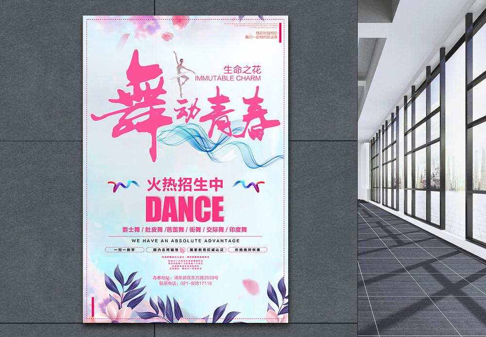 舞动青春培训招生海报图片