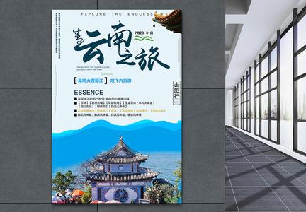 云南之旅海报图片