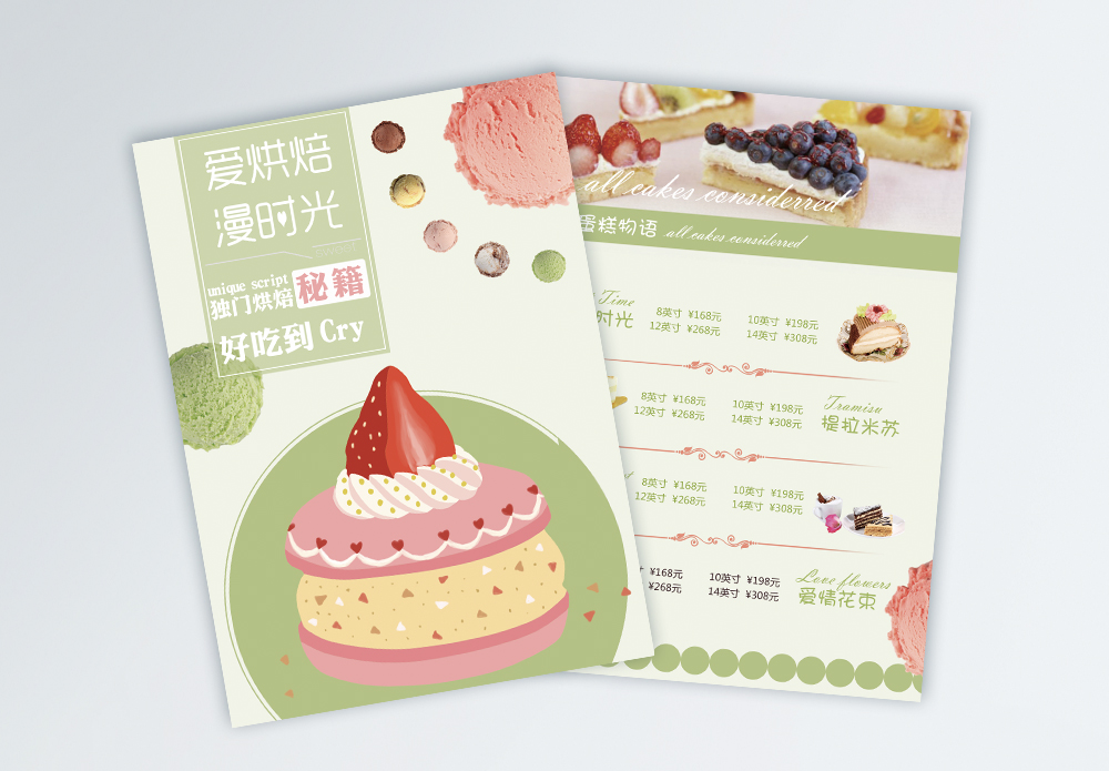 蛋糕甜品店宣传单图片