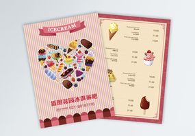 美味冰激凌宣传单图片