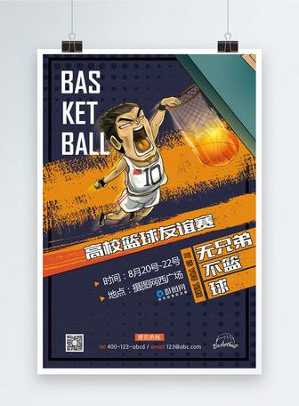 高校篮球友谊赛海报