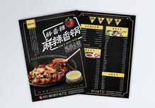 麻辣香锅宣传单图片