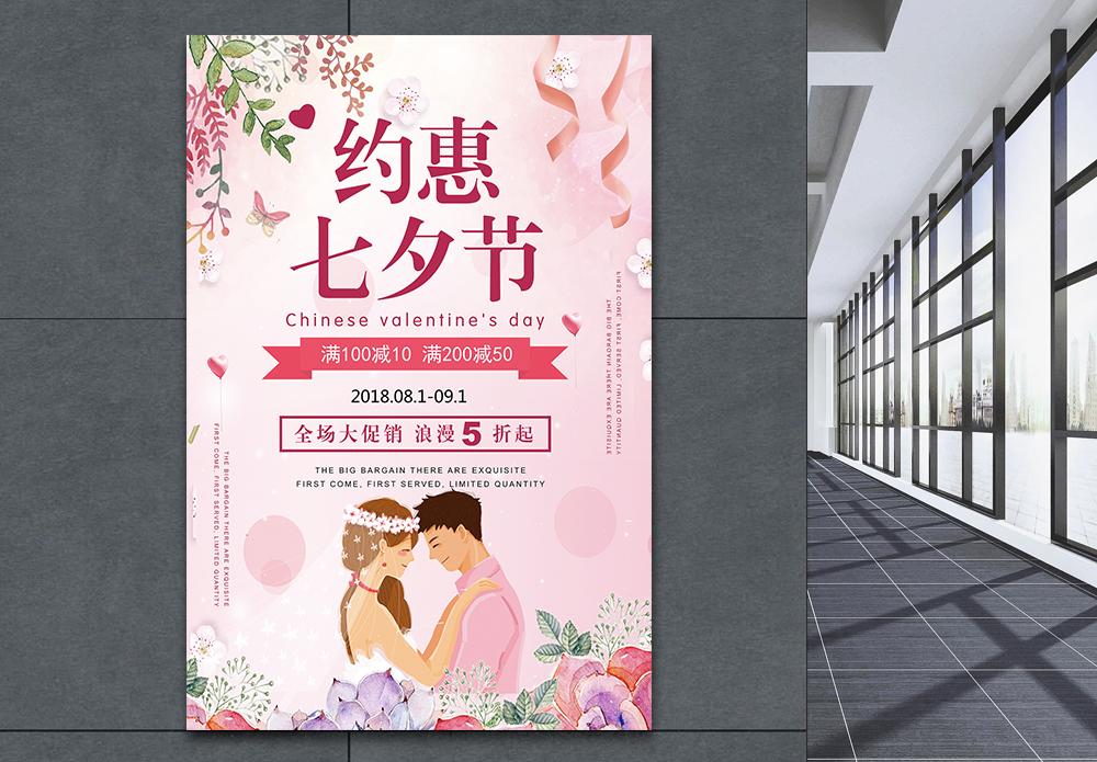 约惠七夕促销海报图片