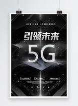 引领未来5G科技海报图片
