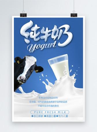 新鲜纯牛奶海报
